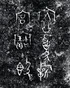 An Archaic Bronze Ritual Food Vessel (Gui)