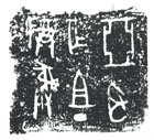 An Archaic Bronze Ritual Vessel (Zun)