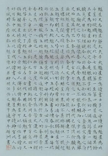 Tai Xiangzhou (b. 1968) ON KUI XING, GUARDIAN OF SCHOLARS