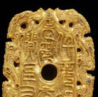 AN INSCRIBED AND INLAID GOLD OPENWORK PLAQUE