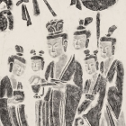 INK RUBBING: PROCESSION OF THE EMPRESS