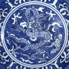 A MING REVERSE-DECORATED BLUE AND WHITE PORCELAIN 'DRAGON' BOWL